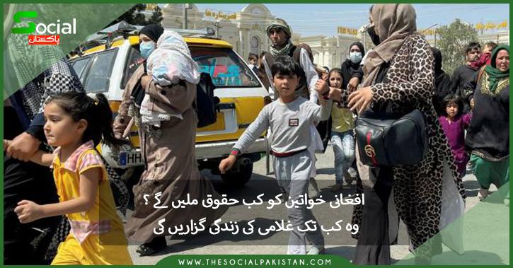 افغانی خواتین کو کب حقوق ملیں گے ؟؟؟ وہ کب تک غلامی کی زندگی گزاریں گی