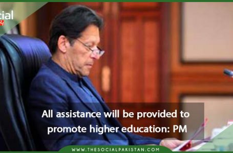 PM Imran Khan says the government will help promote higher education.