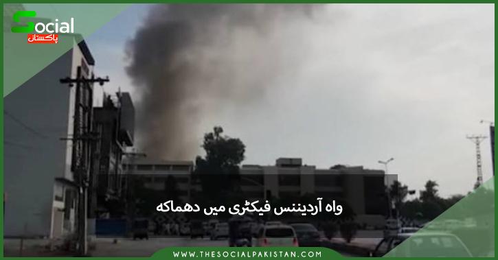 پاکستان کی سب سے بڑی دفاعی فیکٹری میں دھماکہ 3افراد جاں بحق ،2 ذخمی