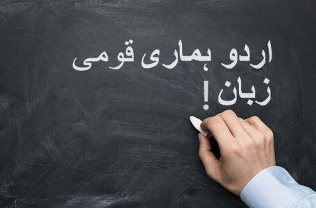 ابھی کچھ لوگ باقی ہیں جو اردو بول سکتے ہیں