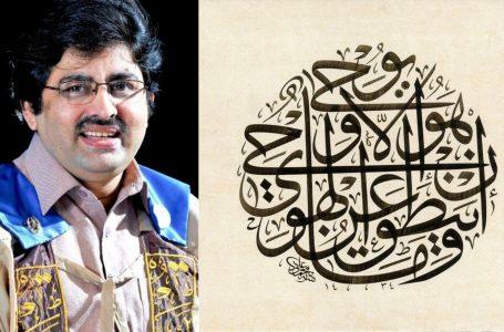 پہلی بار پاکستانی آرٹسٹ نے عالمی سطح کا اعزاز اپنے نام کر لیا