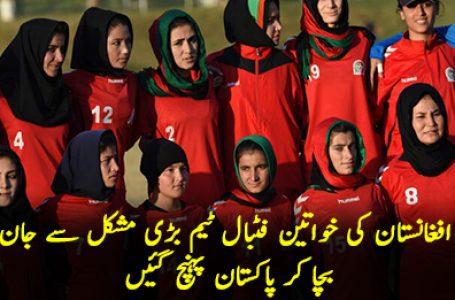 افغانستان کی خواتین فٹبال ٹیم کی جان بچ گئی : خیریت سے پاکستان پہنچ گئیں
