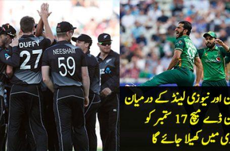 پاکستان نے نیوزی لینڈ کے خلاف ون ڈے ٹیم کا اعلان کردیا