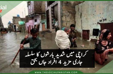 کراچی کے مختلف علاقوں میں شدید بارش: 4 افراد جاں بحق